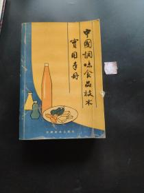 中国调味食品技术实用手册