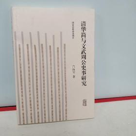 清华简与文武周公史事研究