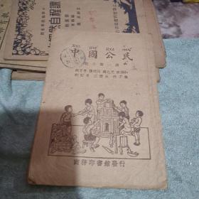 民国29年版《中国公民》初小第一册(全插图本) 、民国27年【绝对民国原件、沂蒙红色文献个人收藏展品】
