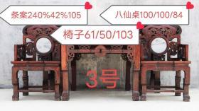 花梨木中堂四件套,镂空雕刻,八仙桌是拉大钱的。太师椅镶嵌大理石。包老保真。