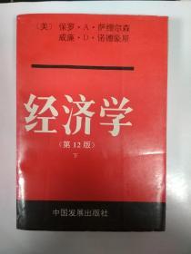 经济学(第12版)下