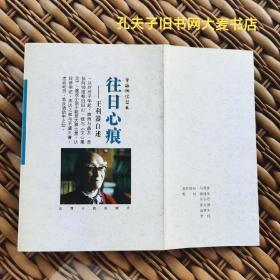《学海钩沉丛书.雪泥鸿爪.王利器自述》 山西人民出版社/一版一印。