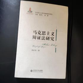 马克思主义哲学基础理论研究:马克思主义辩证法研究