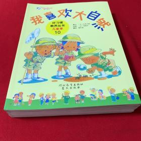 好习惯教养丛书儿童季 套装10册, 少第一册