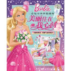 芭比女孩梦想剧场:美丽住在我心间❤ 美国美泰 长江少年儿童出版社9787556007295✔正版全新图书籍Book❤