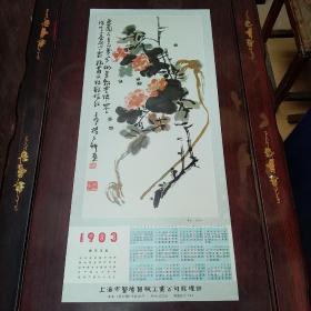 1983年年历画,3开,杨正新作花卉,上海市医疗器械工业公司经理部赠送,尺寸77/34公分。