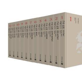 【包邮】马克·吐温文集(全12册)
