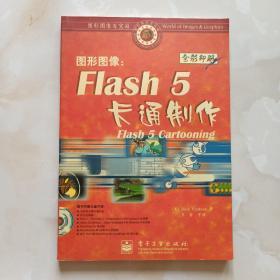 图形图像.Flash 5卡通制作(包含光盘)