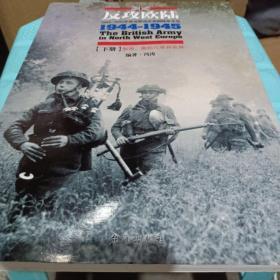 反攻欧陆 下册:1944-1945年西北欧战区英国陆军总览下册