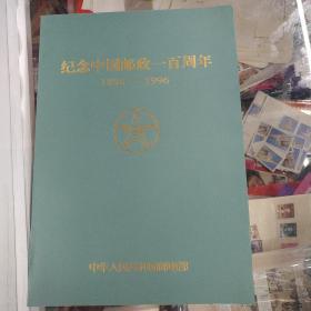纪念中国邮政一百周年