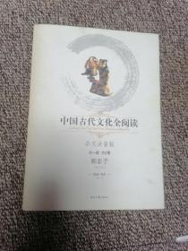 中国古代文化全阅读第1辑:韩非子(全文注音版)