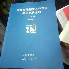国家司法鉴定人和司法鉴定机构名册江苏省(2009年度)