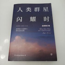 人类群星闪耀时:十五篇历史特写(全新增订版)