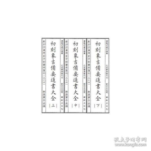 影印四库存目子部善本汇刊26象吉备要通书