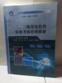 二、三级用电检查资格考核培训教材