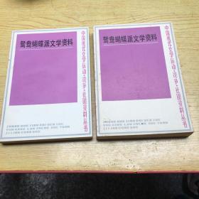 鸳鸯蝴蝶派文学资料*上下册【ab--22】