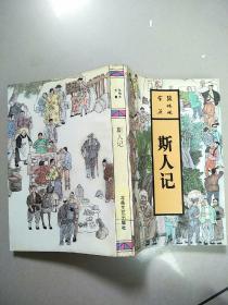 张恨水全集【斯人记】  原版旧书馆藏