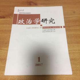 政治学研究(2017.1)
