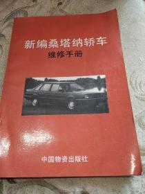 新编桑塔纳轿车维修手册