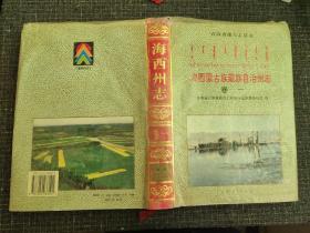 海西蒙古族藏族自治州志.卷一(有瑕疵,品见图)