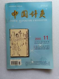 中国针炙【2002年11月份/12月份】第11-12期