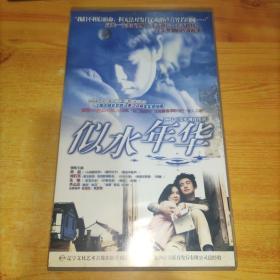 似水年华(二十三集电视连续剧)23张DVD 实物图