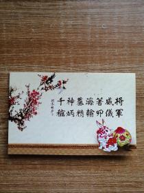 《中国将军翰墨手迹馆》送给著名作家贾平凹贺年卡。