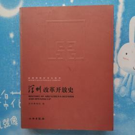 深圳改革开放史【书内干净】