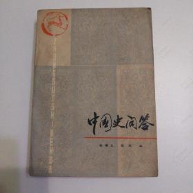 中国史问答   (1981年一版一印)