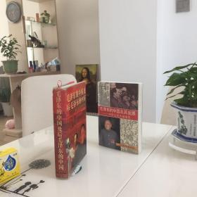 毛泽东的中国及其发展—中华人民共和国史、毛泽东的中国及后毛泽东的中国—人民共和国史