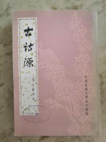 中国古典文学基本丛书:古诗源