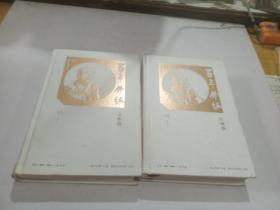 百年佛缘  文教篇  社缘篇  三联书店