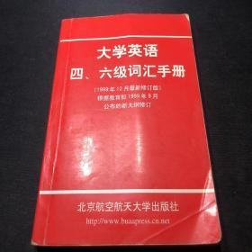 大学英语四、六级词汇手册(1999年12月最新修订版)