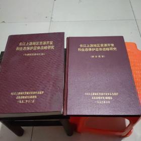 长江上游地区资源开发和生态保护总体战略研究(专题研究报告汇编)长江上游地区资源开发和生态保护总体战略研究(综合报告)两本合售
