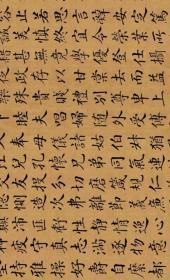书法字帖,梁国治 临颜真卿小楷千字文。纸本大小34.47*421.33厘米。宣纸艺术微喷复制。