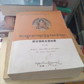 藏传佛教名僧档案藏文