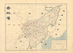 0631-7古地图1909 宣统元年大清帝国各省及全图 吉林省。纸本大小49.2*68.33厘米。宣纸艺术微喷复制。110元包邮