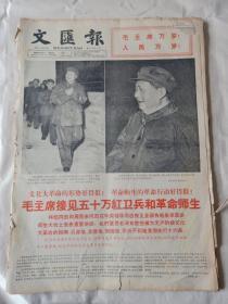 文革报纸文汇报1966年9月1日(4开四版)毛主席接见五十万 红卫兵和革命师生;周恩来同志的讲话;跟着毛主席彻底闹革命;学习解放军做毛主席的好战士。