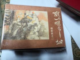 杨家将连环画绘画本  1—10缺8   1984年1版1印