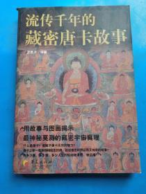 现货:流传千年的藏密唐卡故事