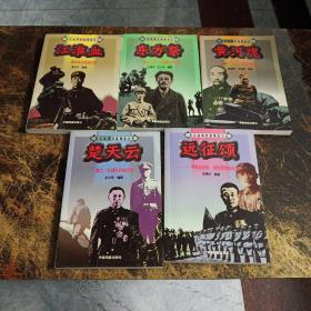 热点战争档案揭密 全5册