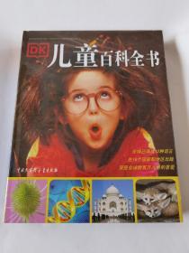 DK儿童百科全书 现货正版实拍 非偏包邮 原价198元