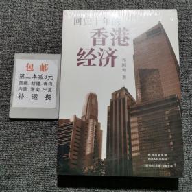 回归十年的香港经济