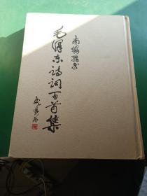 毛泽东诗词百首集 签名本(精装珍藏本)