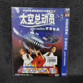 太空总动员 DVD 光盘 正版碟片未拆封 外国电影 (个人收藏品)