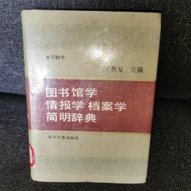 图书馆学 情报学 档案学简明辞典