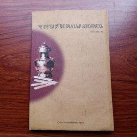 达赖喇嘛转世及历史定制(英文版)The system of the dalai lama reincarnatlon (外文版,实物拍摄,请注意查看图片,书详细信息以图片为准)