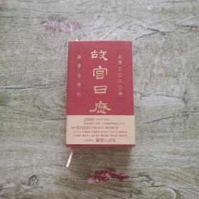 故宫日历·2020年(紫禁600年).