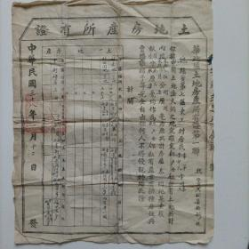 民国土地房产所有证(魏县)