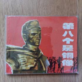 第八个是铜像